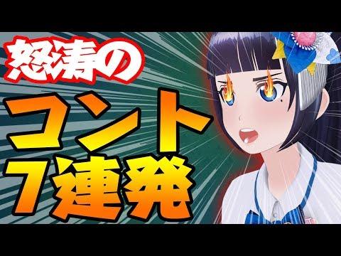 富士葵、怒涛のコント7連発!!