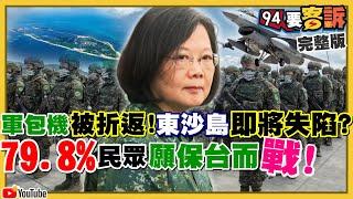 立榮東沙包機被香港要求返航…中國搞鬼?