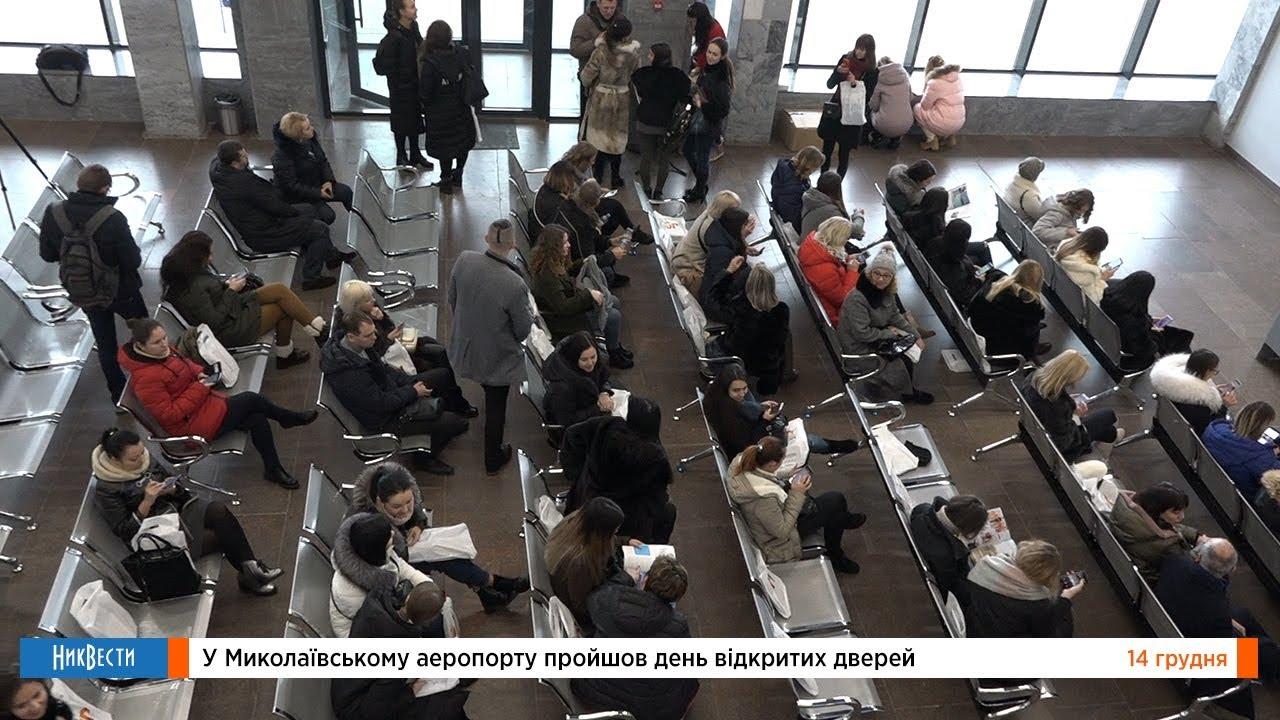 В Николаевском аэропорту прошел день открытых дверей