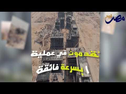 العرب اليوم - شاهد : مصر تشرع في بناء عاصمة جديدة لتحلّ مكان القاهرة