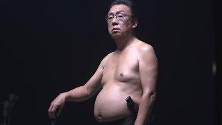 梅沢富美男、12.9キロの減量に成功RIZAP新TVCM「梅沢富美男銭湯」篇&メイキング映像