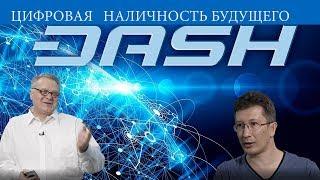 Интервью с координатором DASH в России Алексеем Гусевым