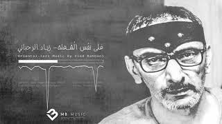 تحميل اغاني على نفس الشغلة - زياد الرحباني - 1984 MP3