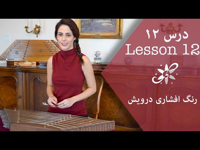 Προφορά βίντεο Afshari στο Αγγλικά