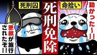 【アニメ】恩赦が実行されるとどうなるのか?