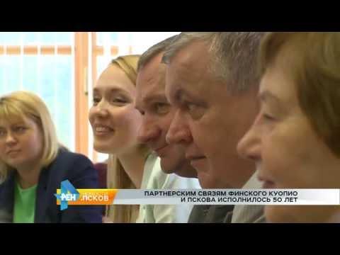 Новости Псков 26.07.2016 # Партнерским связям Пскова и Куопио 50 лет