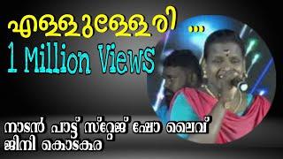 Ellulleri ellulleri nadan pattukal malayalam folk songs | naadan paattukal | kerala folk songs 2020