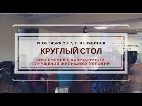 Современные возможности улучшения жилищных условий. Круглый стол. г. Челябинск.