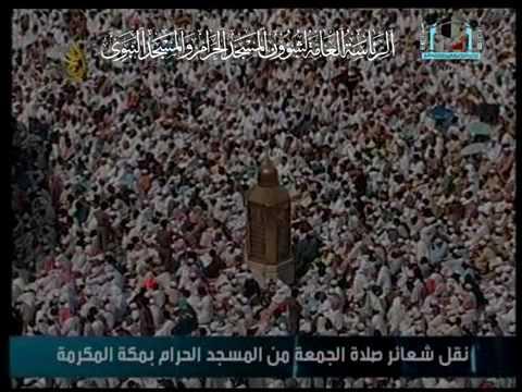 خطبة الجمعة - مكة - Friday Khutbah Makkah 20 11 2009