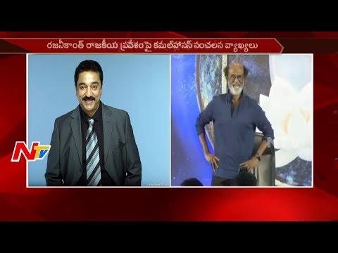Kamal Hassan Sensational Comments on Superstar Rajinikanth's Political Entry || NTV