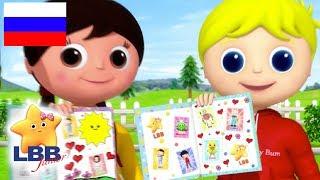 детские песенки | Собираем наклейки  | мультфильмы для детей | Литл Бэйби Бум