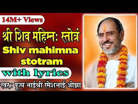 Shiv Mahimna Stotram with lyrics - Pujya Rameshbhai Oza