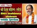 Shiv Mahimna Stotram(with lyrics) - Pujya Rameshbhai Oza video download