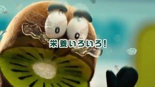 ゼスプリキウイTVCM「キウイはビタミンだけじゃない」#02フルーツトーク篇