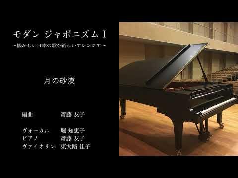 日本の歌 【月の沙漠】ピアノ、ヴォーカル、ヴァイオリン|モダン ジャポニズム I