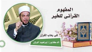 المفهوم القرأنى للخير برنامج فى رحاب القرآن مع الدكتور  إبراهيم الوزان