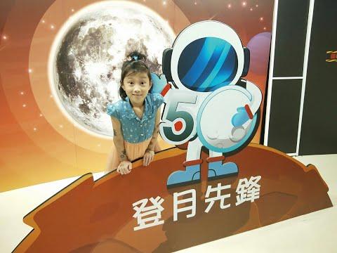 天文館「太空先鋒登月50特展活動」☆互動遊戲很多的免費展覽