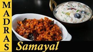 Curd Rice with Mango Pickle Recipe in Tamil | Thayir sadam with Manga oorugai