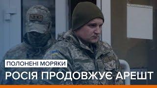 Полонені моряки. Росія продовжує арешт | Ваша Свобода