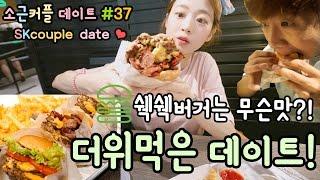 소근커플 데이트#37 [ENG SUB] 더위먹은 데이트! (쉑쉑버거는 무슨맛?!) Date suffering in the heat?!