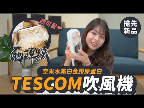【TESCOM】TCD2020TW 吹風機搶先新品曝光!《西陣織限定款》奈米水霧白金膠原蛋白吹風機