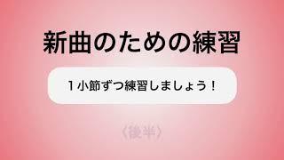 彩城先生の新曲レッスン〜1小節ずつ3-2後半〜のサムネイル画像