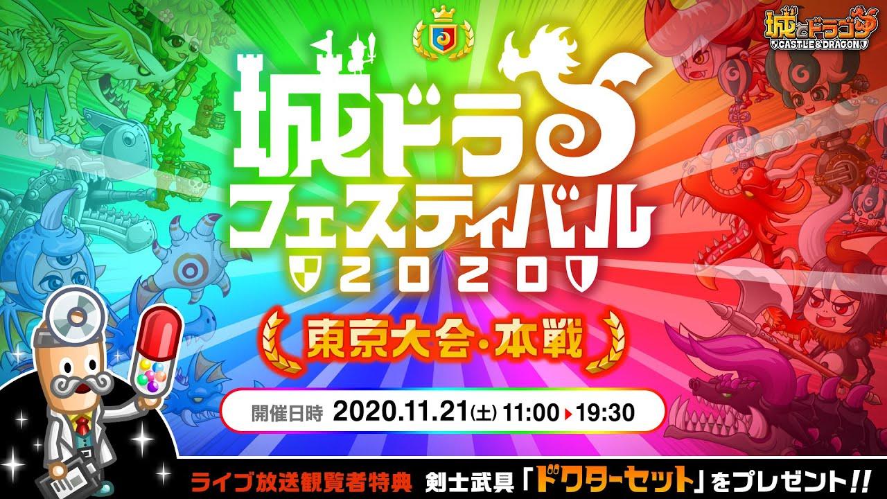 11.21『城ドラ』東京フェス‼ 頂上決戦を生放送でお届け 観戦者特典も‼