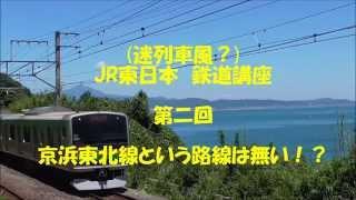 よくわかる鉄道路線講座part2京浜東北線編