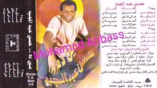 اغاني طرب MP3 حسن عبد المجيد - عاشق تحميل MP3