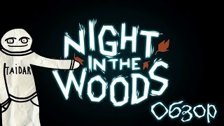 Обзор на Night in the Woods