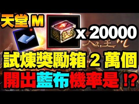 【天堂M】試煉的獎勵箱20000個開箱!開出藍布的機率竟然是!?