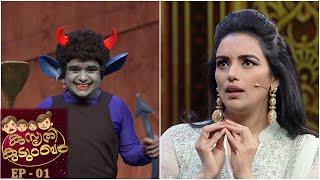Kusruthi Kudumbam | Ep 01 - Beginning of fun & entertaining family game show | M