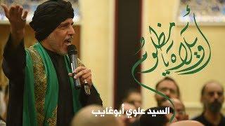 تحميل اغاني أويلاه يامظلوم - السيد علوي أبوغايب MP3