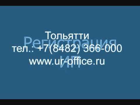 ЮРОФИС - регистрация и ликвидация ИП в Тольятти
