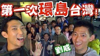 劉威第一次去台中,台南,高雄!2017年末旅行!巨大Vlog!【劉沛 Vlog】