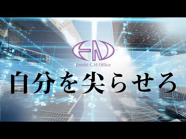 株式会社 縁(えにし) | 採用PR動画