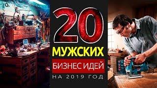 ТОП 20 НОВЫХ БИЗНЕС ИДЕЙ ДЛЯ МУЖЧИН НА 2019 ГОД