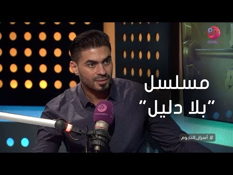 """رومانسية عصرية..خالد سليم عن رومانسيته في """"بلا دليل"""""""