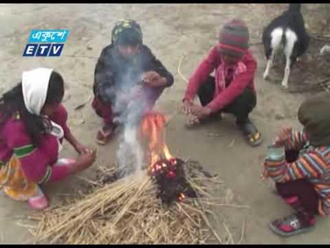 ঠাণ্ডাজনিত রোগে আক্রান্ত হচ্ছে শিশু ও বৃদ্ধরা | ETV News