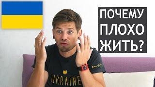 Почему в Украине жить плохо?