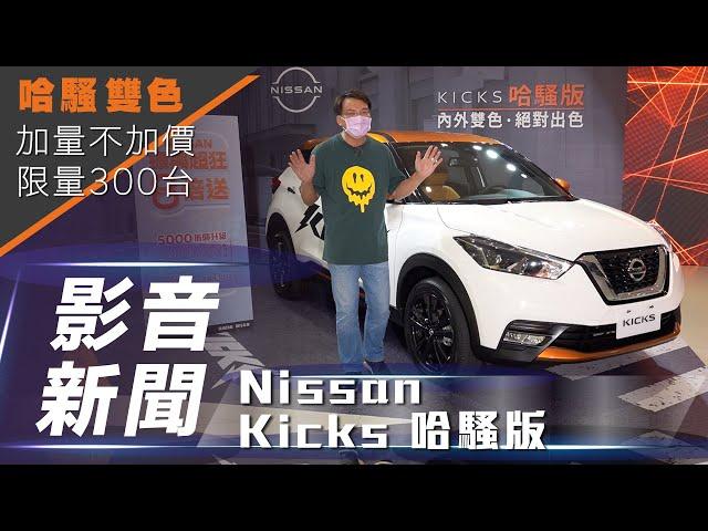 【影音新聞】Nissan Kicks 哈騷版|雙色哈騷不加價 300台限量登場【7Car小七車觀點】