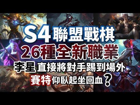 【聯盟戰棋】S4 26種全新職業登場 各種5費棋奇幻技能