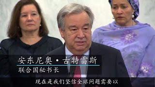 """联合国秘书长上任第一天——""""我很荣幸能成为你们的同事"""""""