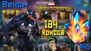Marvel:Битва чемпионов#45 [ОТКРЫВАЕМ 184 КРИСТАЛЛОВ].