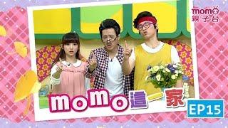momo親子台|節約能源momo歡樂谷S9momo這一家_EP15官方HD完整版