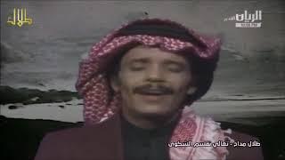 مازيكا طلال مداح / تعالي نقسم الشكوى / فيديو كليب تحميل MP3