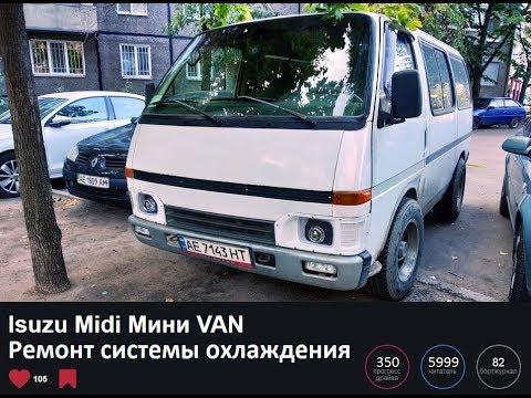 Ремонт СОЖ ISUZU MIDI