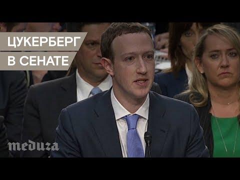 , title : 'Марк Цукерберг пять часов отвечал на вопросы сенаторов'
