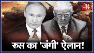 रूस का 'जंगी' ऐलान; अमेरिकी राष्ट्रपति Trump को Putin ने दी धमकी | वारदात