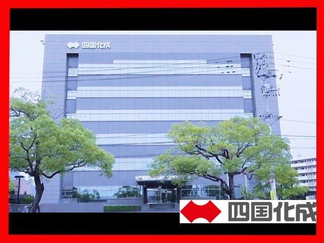 【四国化成】採用ムービー短編~会社概要~世界で活躍!香川の化学・建材